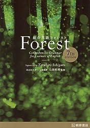 総合英語Forest 7th Edition