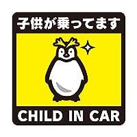 子供が乗っています 車用マグネット 14×14cm サイン カー用品 カーマグネット 車両用マグネット こどもがのっています ペンギン KIDS IN CAR/BABY IN CAR