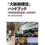「大阪都構想」ハンドブックー「特別区設置協定書」を読み解く