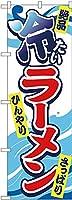 のぼり 冷たいラーメン SNB-4983