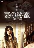 妻の秘蜜 ~夕暮れてなお~[DVD]