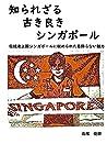 知られざる古き良きシンガポール: 伝統途上国シンガポールの着飾らない魅力