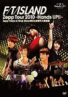 FTIsland Zepp Tour 2010 ~Hands Up!!~ Zepp Tokyo & Final Show @ 日比谷野外音楽堂 [DVD]
