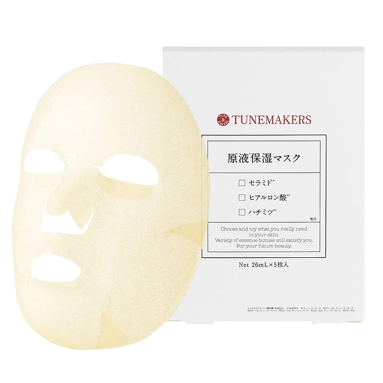 少ない居間自分のチューンメーカーズ 原液保湿マスク 5枚セット パック シートマスク フェイスマスク [セラミド?ヒアルロン酸配合]