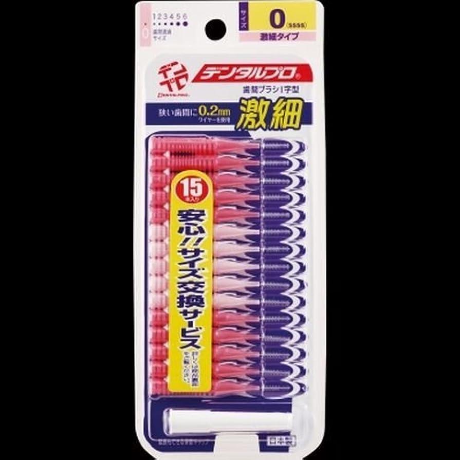 刺す柔らかい裏切りデンタルプロ 激細歯間ブラシ 15本 ×2セット