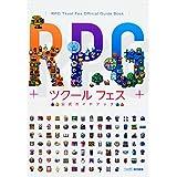 RPGツクール フェス 公式ガイドブック