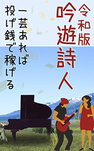 Reiwa version bard: If there is one trick you can make money by throwing money (Japanese Edition)