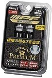 IPF ポジションランプ LED T10 バルブ  6000K XP-53 日本製