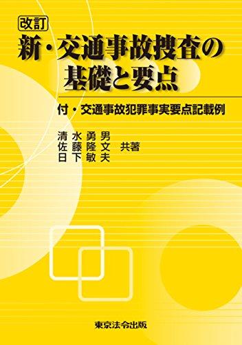 改訂 新・交通事故捜査の基礎と要点〔全訂新版改訂4版〕
