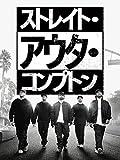 ストレイト・アウタ・コンプトン (字幕版)