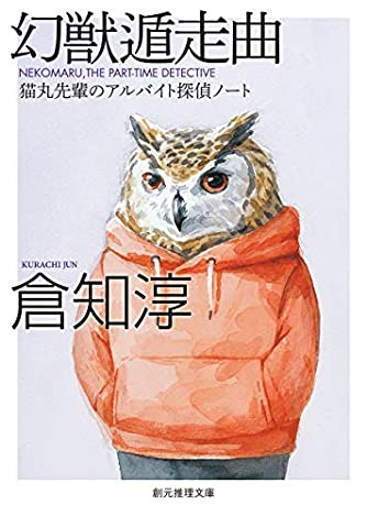 幻獣遁走曲【新版】 (創元推理文庫)