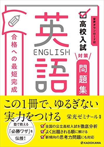 音声ダウンロード付 高校入試対策問題集 合格への最短完成 英語の詳細を見る