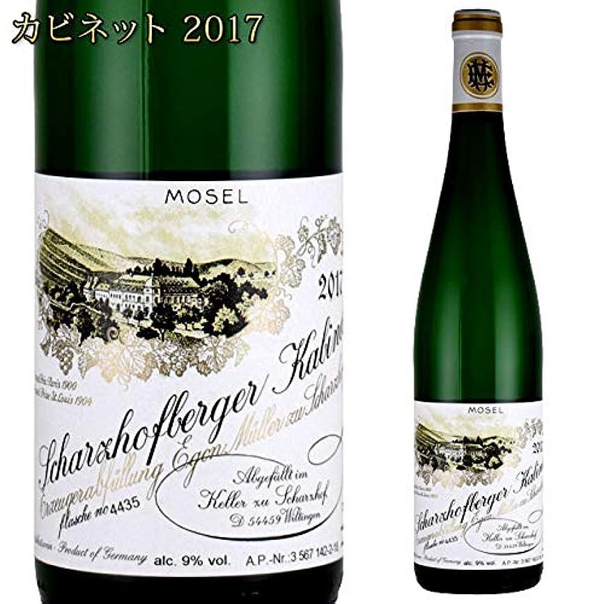 傾向がある少ない異形エゴン?ミュラー シャルツホーフベルガー カビネット 2017 750ml白 ドイツワイン