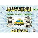 魔法の消臭剤/自動車物語/普通自動車/車内のバイ菌・悪臭 OHラジカルが吸着 日本製 置くだけ 半年消臭 500g×1個