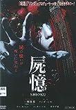 屍憶 SHIOKU [レンタル落ち] image