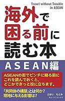 海外で困る前に読む本・ASEAN編 (海外で困る前に読む本シリーズ)