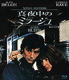 真夜中のミラージュ 4Kレストア版 ブルーレイ[Blu-ray/ブルーレイ]