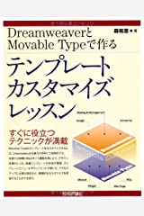 DreamweaverとMovableTypeで作る テンプレートカスタマイズレッスン 大型本