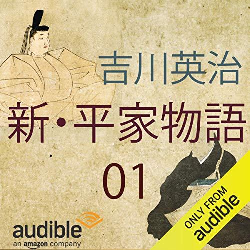 『新・平家物語 01』のカバーアート