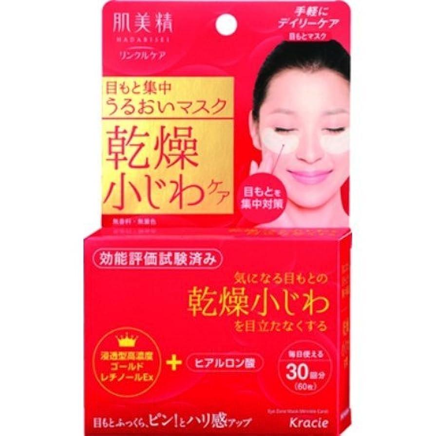 副詞駅ヒップ肌美精 目もと集中リンクルケアマスク × 3個セット