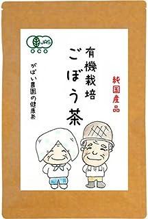 がばい農園 有機栽培 国産 手作り ごぼう茶 2g×40包 オーガニック お茶 ノンカフェイン 健康茶 ティーバッグ
