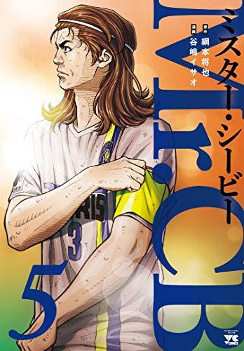 Mr.CB 5 (5) (ヤングチャンピオンコミックス)