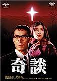 奇談 [DVD]