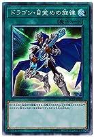 遊戯王 第10期 RC03-JP036 ドラゴン・目覚めの旋律【コレクターズレア】