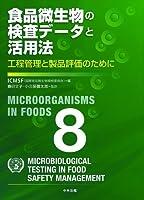 食品微生物の検査データと活用法 (工程管理と製品評価のために)