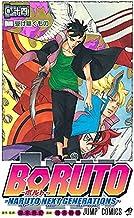 ボルト BORUTO─NARUTO NEXT GENERATIONS─ コミック 1-14巻 全14冊セット