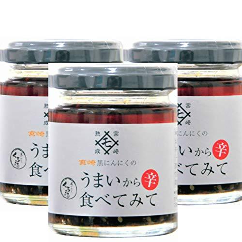 宮崎 黒にんにく 入 ラー油 うまいから食べてみて 80g 3個セット