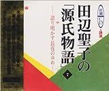 田辺聖子の「源氏物語」 7 [新潮CD講演] (新潮CD 講演)
