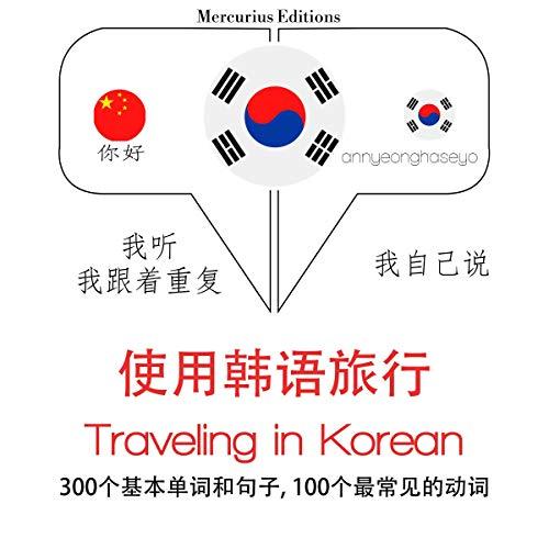 Traveling in Korean cover art