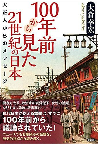 100年前から見た21世紀の日本: 大正人からのメッセージ