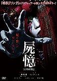 屍憶-SHIOKU-[DVD]