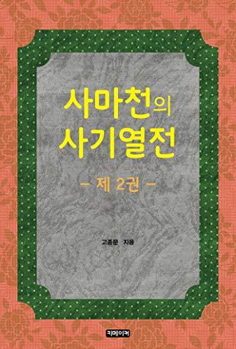 사마천의 사기열전 제2권 (English Edition)