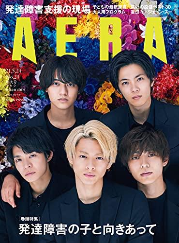 AERA5/24号