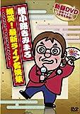 綾小路きみまろ 最新爆笑スーパーライブ名演集 DVD