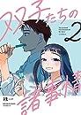 双子たちの諸事情 コミック 1-2巻セット