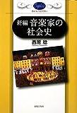 音楽選書オルフェ 新 音楽家の社会史 (オルフェ・ライブラリー)