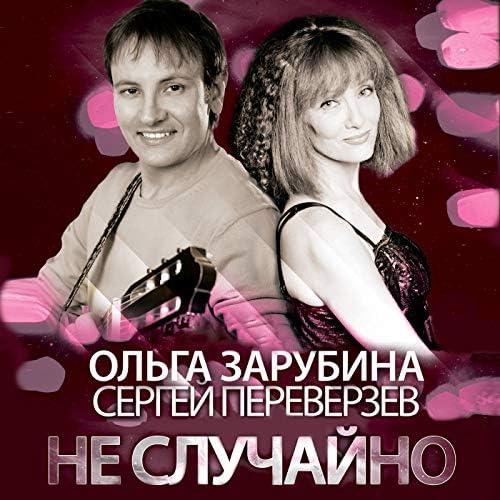 Сергей Переверзев & Ольга Зарубина