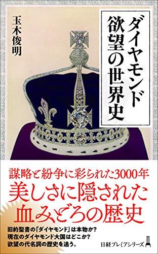 ダイヤモンド 欲望の世界史 (日経プレミアシリーズ)