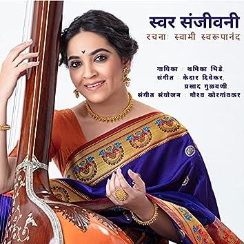 Swara Sanjeevani