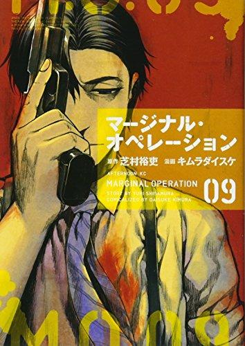 マージナル・オペレーション(9) (アフタヌーンKC)