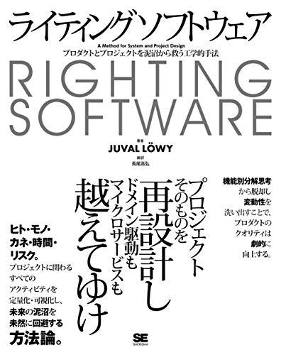 ライティングソフトウェア