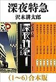 深夜特急(1~6)合本版(新潮文庫)【増補新版】 - 沢木耕太郎
