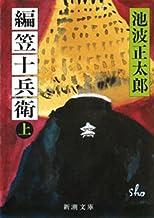 表紙: 編笠十兵衛(上)   池波正太郎