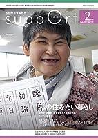 さぽーと 2021年2月号: 知的障害福祉研究