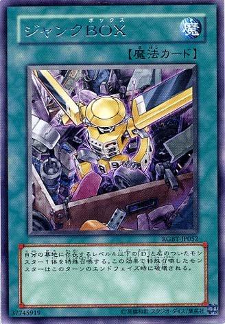 遊戯王 RGBT-JP052-R 《ジャンクBOX》 Rare