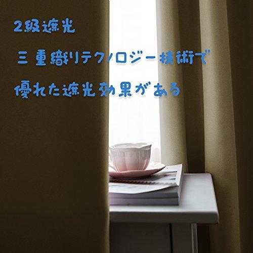 PONYDANCE『1級遮光カーテン』